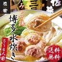 みつせ鶏 水炊きセット(5〜6人前)【送料無料!】【楽ギフ_...