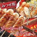 みつせ鶏100% ソーセージ 5Pセット(3本入×5P)