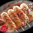 みつせ鶏ソーセージ2パックセット(3本入×2パック)