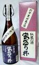 昔ながらの封印甕貯蔵古酒秘蔵の酒 「蛮酒の杯 720ml」