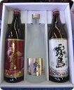 【ギフト!】地域限定送料無料!芋焼酎「霧島芋焼酎3本飲み比べセット」(赤・白・ゴールドラベル)ギフトに!