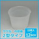 Bucket-2-12_3