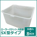 Bucket-sx-8_1