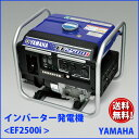 ヤマハ インバーター発電機 【EF2500i】