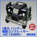 Hc-1250dx_2