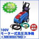 フルテック 100Vモーター式高圧洗浄機 MKW807MD ホース8M標準セット