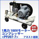 アネスト岩田 1馬力 100Vモーター式コンプレッサー 【PFU07-7】