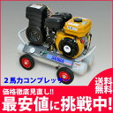 精和産業 セイワ 2馬力 エンジン コンプレッサー 【SC-15GRS】 スローダウン機能付セイワ 売れ筋