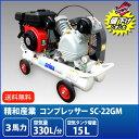 精和産業 セイワ 3馬力 エンジン コンプレッサー【SC-22GM】【SC-22GR後継品】セイワ 売れ筋