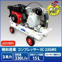 精和産業 セイワ 3馬力 エンジン コンプレッサー【SC-22GMS】スローダウン機能付【SC-22GRS後継品】セイワ 売れ筋