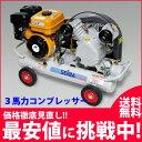 精和産業 セイワ 3馬力 エンジン コンプレッサー【SC-22GRS】 スローダウン機能付セイワ 売れ筋