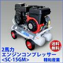精和産業 2馬力 エンジン コンプレッサー【SC-15GM】【SC-15GR後継品】セイワ 売れ筋