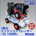 精和産業 セイワ 2馬力 エンジン コンプレッサー【SC-15GMS】【SC-15GRS後継品】 スローダウン機能付セイワ 売れ筋