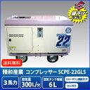 精和産業 セイワ 3馬力 防音型 エンジン コンプレッサー 【SCPE-22GLS】スローダウン機能付セイワ 売れ筋