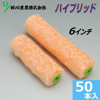"""スモールローラー6""""【ハイブリッド】(無泡タイプ)50本セット"""