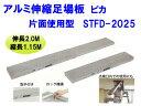 PiCa ピカ アルミ伸縮式足場板 片面使用型【STFD-2025】
