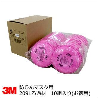 No.2091 過濾材料 3 m (3 米) 10 個對輸入值的防塵口罩