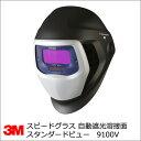 スピードグラス 自動遮光溶接面 3M (スリーエム) 9100シリーズ スタンダードビュータイプ 9100V 501805