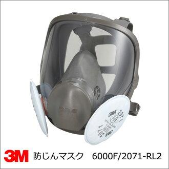 防塵口罩3M(3M)6000F/2071-RL2更換式防じん口罩全盤身體