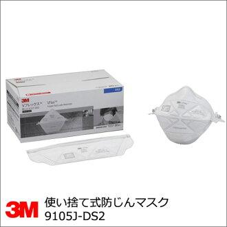3 M 防塵面具 V Flex (20 張) 一次性微粒口罩 [司 2。