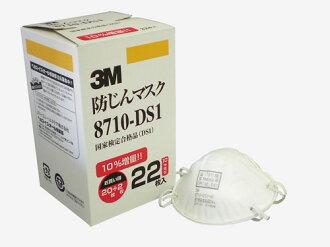 1 +2 piece of 20 pieces of 3M dust protective masks case increase in quantity throwaway mask [division] to pitch a camp at-proof