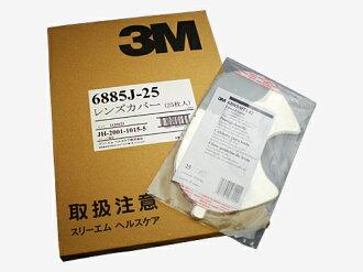 防塵口罩 3m 6000 F 封面 [6885J-25] 25 件