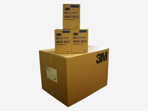 3M防塵マスク 【8805-DS2】 (10枚入) 使い捨て防じんマスク 排気弁付き〔区分2〕 10枚入×24箱セット
