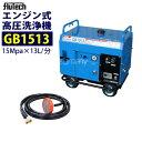 フルテック エンジン式 防音型高圧洗浄機【GB1513】 本体のみ 業務用 おもしフィルター付