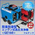 【防音なのに格安!】 フルテック エンジン式 簡易防音型 高圧洗浄機 【GE160】ホース30Mドラム付 セット 吐出圧力16MPa 業務用