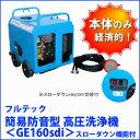 エンジン式高圧洗浄機 簡易防音型 フルテック【GE160sdi】 本体のみ 吐出圧力16MPa 業務用