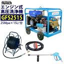 フルテック エンジン式高圧洗浄機 【GFS2515】 ホース30Mドラム付 セット 業務用