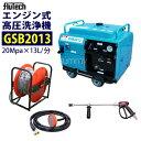 フルテック エンジン式 防音型 高圧洗浄機 【GSB2013】ホース30Mドラム付 セット 業務用