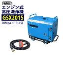 フルテック エンジン式 防音型 高圧洗浄機 【GSX2015】 本体のみ 業務用