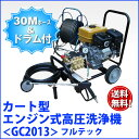 フルテック カート型 エンジン式 高圧洗浄機 【GC2013】 ホース30Mドラム付 セット 業務用