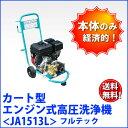 フルテック カート型 エンジン式 高圧洗浄機 【JA1513L】 本体のみ 業務用