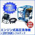 フルテック エンジン式高圧洗浄機 【2015GK】 ホース30Mドラム付 川水にも対応 (サイクロンフィルター内蔵) 業務用