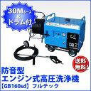 フルテック エンジン防音型高圧洗浄機 【GB160sd】 ホース30Mドラム付 セット  業務用