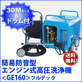 吐出圧力16MPaのエンジン式簡易防音型高圧洗浄機エンジン簡易防音型高圧洗浄機 【NW160GE】 (30D標) セット
