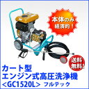 フルテック カート型エンジン式高圧洗浄機 【GC1520L】 本体のみ 業務用