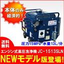 【最安値に挑戦中!】エンジン式高圧洗浄機 防音型 精和産業 セイワ【JC-1513SLN】【JC-1513SLI後継品】(アンローダー内蔵型) 本体のみ 業務用