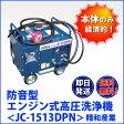 【最安値に挑戦中!】エンジン式高圧洗浄機 防音型 精和産業 セイワ【JC-1513DPN】 本体のみ 業務用