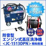 エンジン式高圧洗浄機 防音型 精和産業【JC-1513DPN】標準セット 最安値に挑戦中! セイワ 業務用