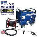 精和産業(セイワ) エンジン式高圧洗浄機 防音型【JC-1513DPNS+】標準セット<セル・リコイルスターター両用>ホース30M付き 業務用