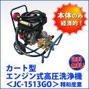 【最安値に挑戦中!】エンジン式高圧洗浄機 カート型 精和産業 セイワ【JC-1513GO】本体のみ 業務用