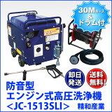 エンジン式 高圧洗浄機 防音型 精和産業【JC-1513SLI】 (アンローダー内蔵型) 標準セット 最安値に挑戦中!セイワ 業務用