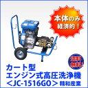 Jc1516go