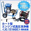 【最安値に挑戦中!】エンジン式 高圧洗浄機 カート型 精和産業 セイワ【JC-1516GO】標準セット 業務用