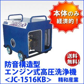 エンジン式高圧洗浄機防音構造型精和産業セイワ【JC-1516KB】本体のみ業務用【最安値に挑戦中!】