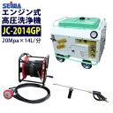 精和産業(セイワ) エンジン式高圧洗浄機 防音型【JC-2014GP】標準セット 200キロ 業務用【最安値に挑戦中!】