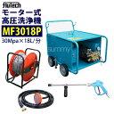 フルテック モーター式高圧洗浄機 【MF3018P】 ホース30Mドラム付 セット